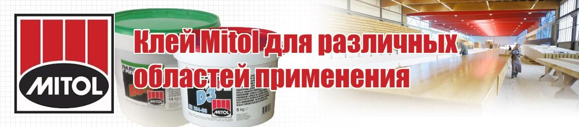 Купить клей Митол в Минске